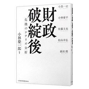 財政破綻後/小林慶一郎|netoff2