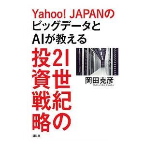 Yahoo!JAPANのビッグデータとAIが教える21世紀の投資戦略/岡田克彦|netoff2