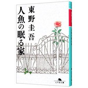 人魚の眠る家/東野圭吾|netoff2