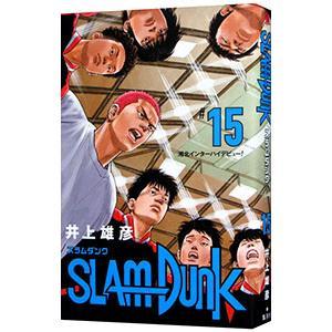 SLAM DUNK 新装再編版 井上雄彦 誕生日/お祝い 15 格安 価格でご提供いたします