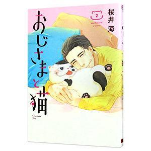 当店限定販売 おじさまと猫 2 桜井海 一部予約