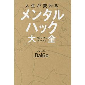 人生が変わる メンタルハック大全 激安☆超特価 オンライン限定商品 DaiGo