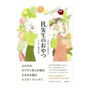 R先生のおやつ 雲田はるこ ファッション通販 美品