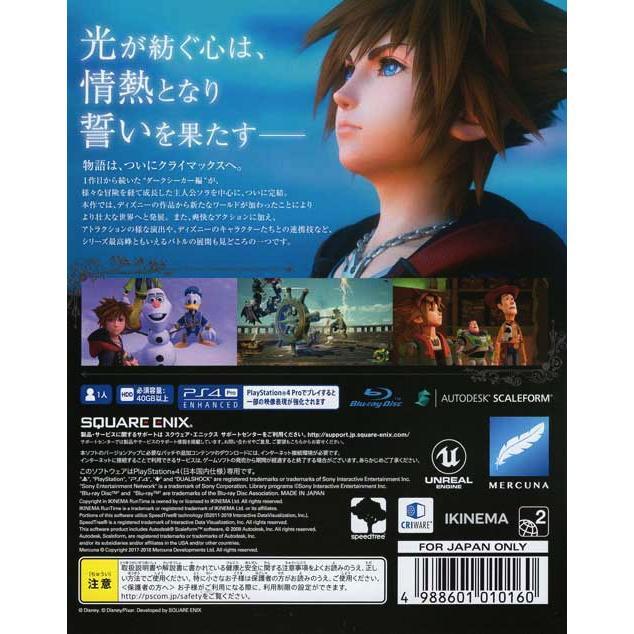 PS4/キングダム ハーツIII netoff2 02
