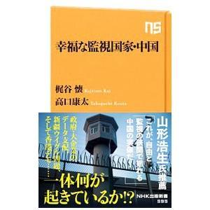 幸福な監視国家 メイルオーダー 正規販売店 中国 梶谷懐