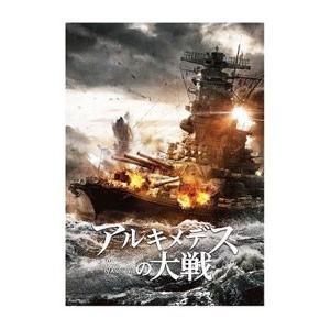 安心と信頼 Blu-ray アルキメデスの大戦 豪華版 送料無料でお届けします