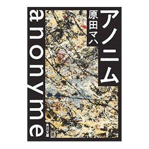 アノニム 原田マハ 『1年保証』 正規販売店