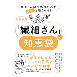 返品送料無料 繊細さん の知恵袋 開催中 武田友紀