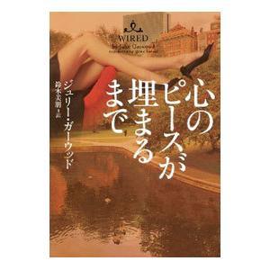 心のピースが埋まるまで 日本製 アウトレット GarwoodJulie