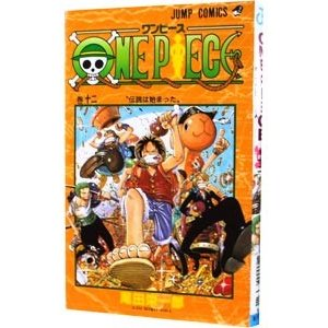 ONE PIECE 12/尾田栄一郎|netoff