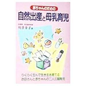 赤ちゃんのための自然出産と母乳育児/川手幸子 netoff
