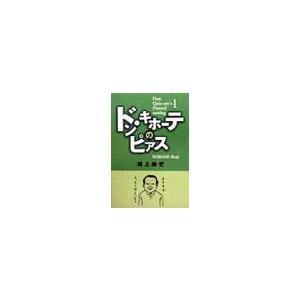 ドン・キホーテのピアス/鴻上尚史|netoff