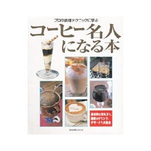 コーヒー名人になる本|netoff