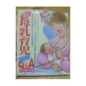 新・母乳育児なんでもQ&A/日本母乳の会|netoff