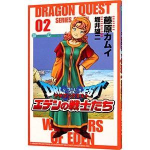 ドラゴンクエストエデンの戦士たち 2/藤原カムイ netoff
