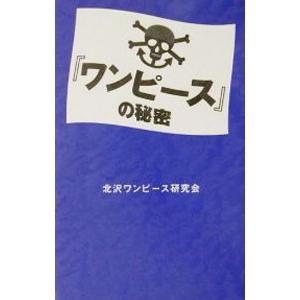 『ワンピース』の秘密/北沢ワンピース研究会|netoff