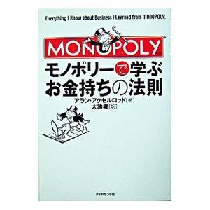 モノポリーで学ぶお金持ちの法則/アラン・アクセルロッド|netoff
