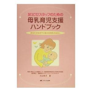 NICUスタッフのための母乳育児支援ハンドブック/大山牧子|netoff
