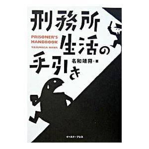 刑務所生活の手引き/名和靖将|netoff