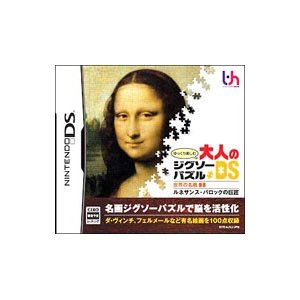 DS/ゆっくり楽しむ大人のジグソーパズル 世界の名画1 ルネサンス・バロックの巨匠|netoff