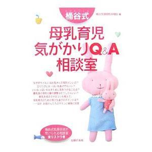 桶谷式母乳育児気がかりQ&A相談室/桶谷式乳房管理法研鑚会 netoff