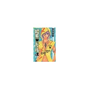 姫系・ドール 2/咲坂芽亜|netoff