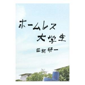 ホームレス大学生 新作入荷 田村研一 流行のアイテム