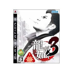 PS3 5%OFF 龍が如く3 好評