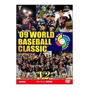 DVD 評価 2009 WORLD BASEBALL CLASSIC 限定盤 お中元 日本代表V2への軌跡