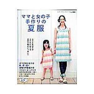 ママと女の子手作りの夏服 ブティック社 賜物 お金を節約