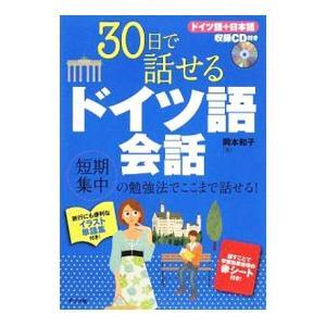 5☆好評 30日で話せるドイツ語会話 期間限定特別価格 岡本和子