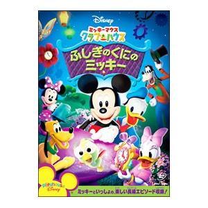 訳あり商品 お中元 DVD ミッキーマウス クラブハウス ふしぎのくにのミッキー