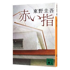 赤い指 加賀恭一郎シリーズ7 東野圭吾 安心と信頼 日本正規代理店品