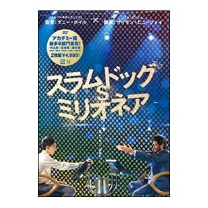 注目ブランド DVD 信憑 スラムドッグ$ミリオネア