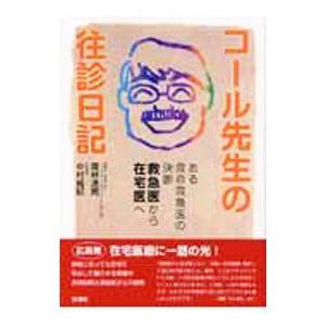 コール先生の往診日記 超安い 岡林清司 記念日