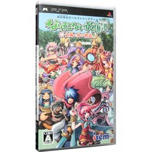 PSP/なりそこない英雄譚〜太陽と月の物語〜|netoff