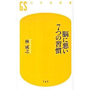 脳に悪い7つの習慣 林成之 発売モデル 日本産