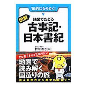 図解 地図でたどる古事記 品質検査済 日本書紀 新発売 鈴木靖民