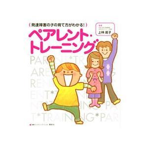 発達障害の子の育て方がわかる ペアレント SALE開催中 人気ショップが最安値挑戦 上林靖子 トレーニング