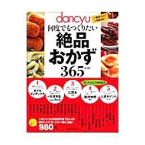 dancyu何度でもつくりたい絶品おかず365レシピ 年間定番 新作通販