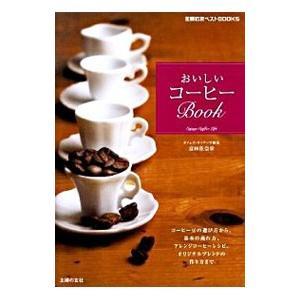 おいしいコーヒーBook/富田佐奈栄|netoff