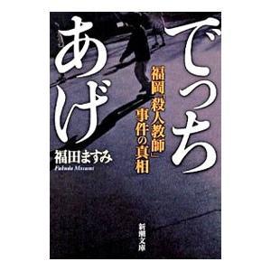 でっちあげ−福岡 殺人教師 [ギフト/プレゼント/ご褒美] 事件の真相− 卓抜 福田ますみ
