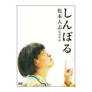DVD NEW売り切れる前に☆ 正規店 しんぼる