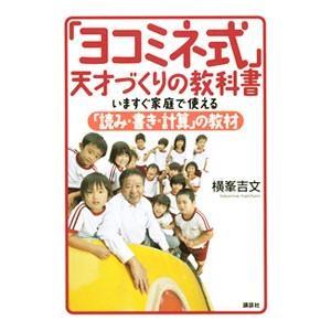 OUTLET SALE ヨコミネ式 天才づくりの教科書 いますぐ家庭で使える 読み 計算 横峯吉文 の教材 書き 格安店