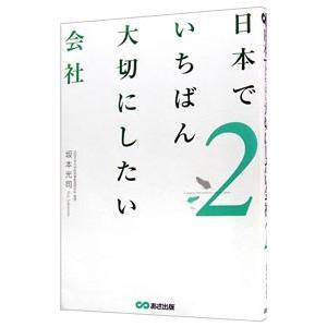 日本でいちばん大切にしたい会社 2 時間指定不可 新品 坂本光司