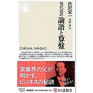 5%OFF 現代語訳 論語と算盤 人気 渋沢栄一