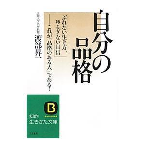 自分の品格 渡部昇一 期間限定特別価格 日本製