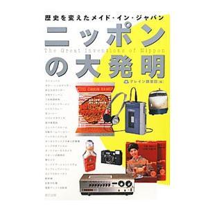 ニッポンの大発明/グレイン調査団|netoff