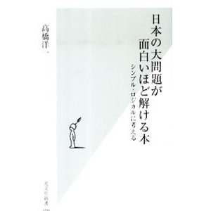 新作アイテム毎日更新 日本の大問題が面白いほど解ける本 シンプル 引出物 ロジカルに考える 高橋洋一