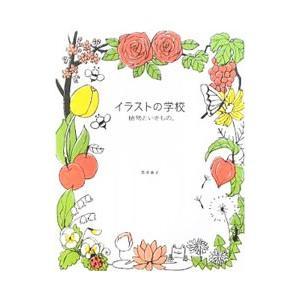 期間限定特別価格 イラストの学校 植物といきもの 兎本幸子 正規販売店